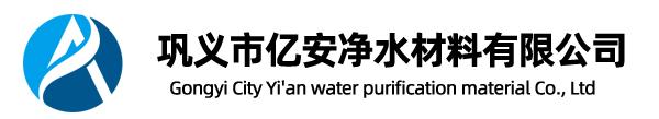 巩义市亿安净水材料有限公司